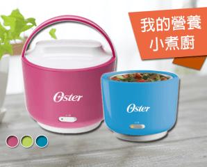 OSTER電子保溫飯盒