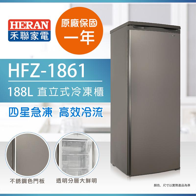 HERAN 禾聯超大直立冷凍櫃188L(HFZ-1861),限時8.0折,請把握機會搶購!