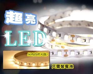 MIT加長型防水LED燈條,限時0.8折,今日結帳再享加碼折扣