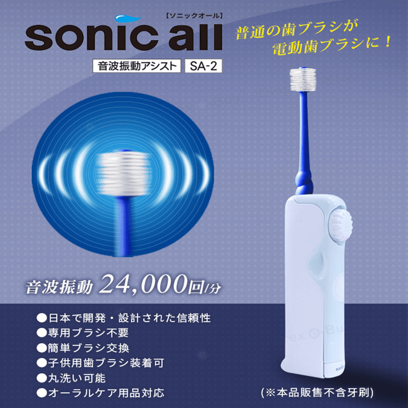 SONICAll超音波電動牙刷SA-2,今日結帳再打85折!