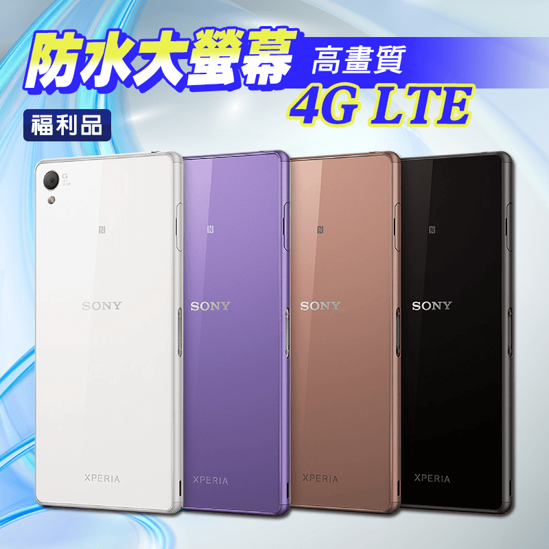 Sony索尼 Xperia Z3智慧手機,限時2.5折,請把握機會搶購!
