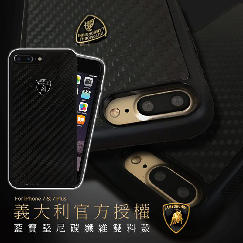 藍寶堅尼碳纖維手機殼iPhone 7/8、iPhone 7/8 Plus、iPh,限時破盤再打82折!