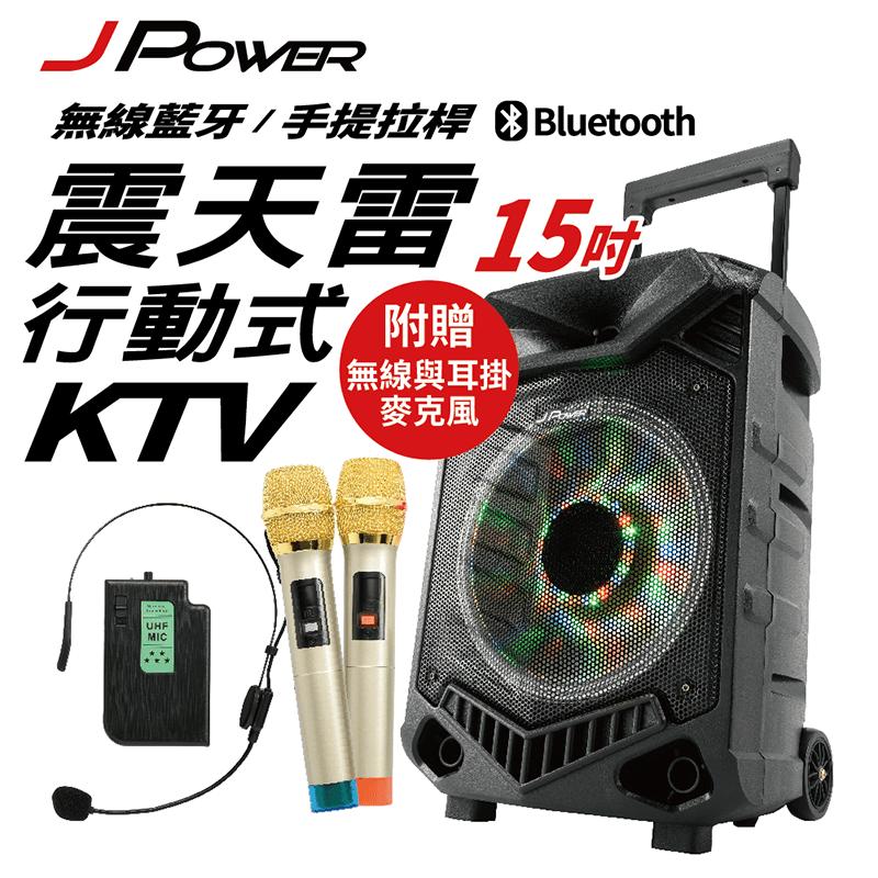 JPOWER震天雷多功能KTV音響組(J-102-15),今日結帳再打85折