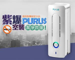 PURUS air 空氣清淨器,限時6.3折,今日結帳再享加碼折扣