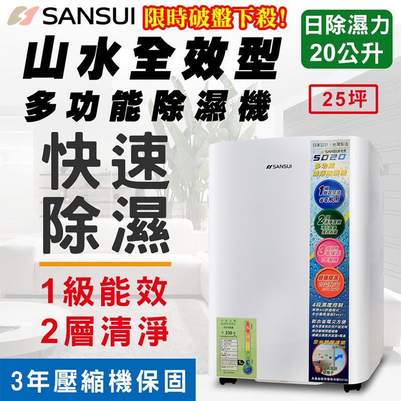 SANSUI山水高階1級20L除濕機SD20,限時4.0折,請把握機會搶購!