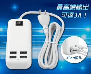 USB 4Port供電器,限時2.3折,今日結帳再享加碼折扣