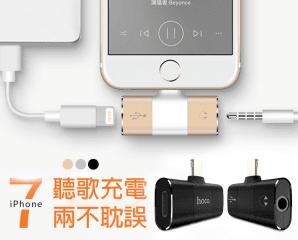 充電聽歌2in1音源轉接器,限時7.1折,今日結帳再享加碼折扣