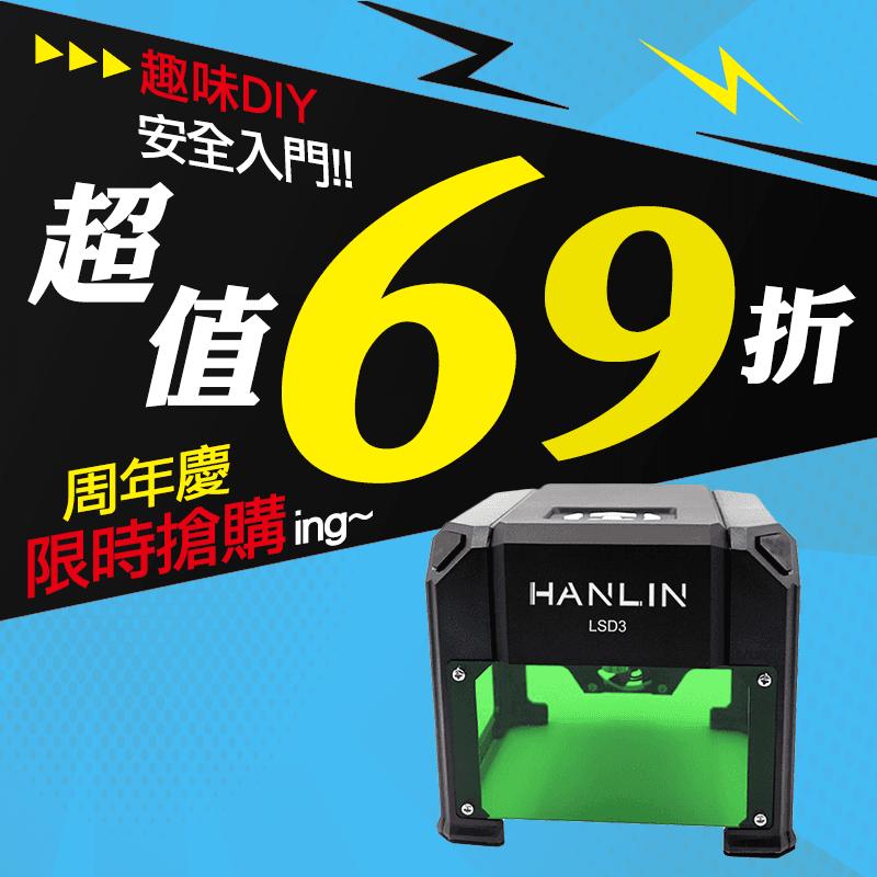 HANLIN創新迷你簡易雷射雕刻機LSD3,本檔全網購最低價!