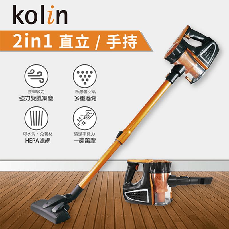 Kolin歌林有線強力旋風吸塵器(KTC-SD401),限時7.3折,請把握機會搶購!
