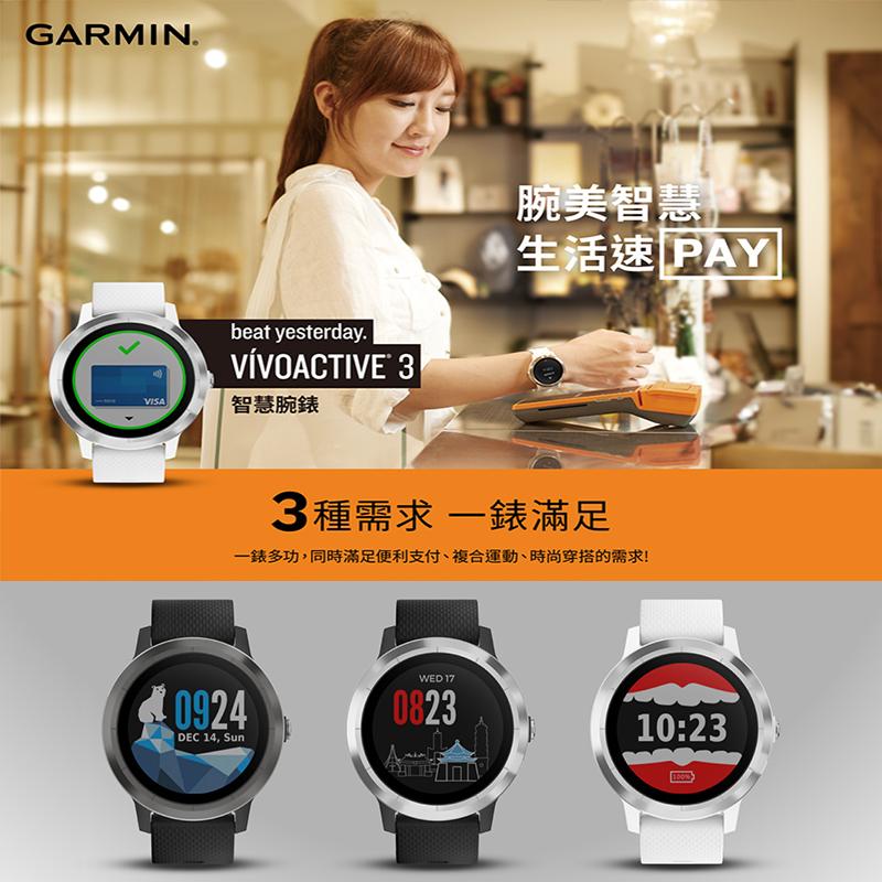 Garmin3心率智慧手錶vivoAcitve 3,限時9.9折,請把握機會搶購!