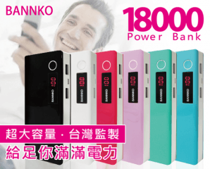 BANNKO大容量LED雙USB行動電源,今日結帳再打88折