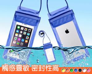 炫彩亮麗防水掛繩手機袋,限時2.0折,今日結帳再享加碼折扣