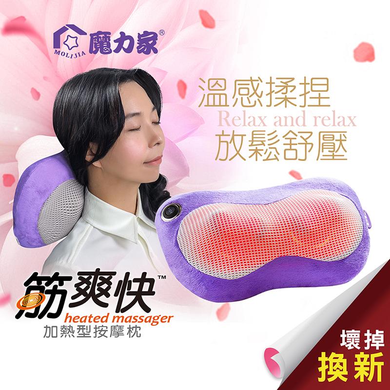 魔力家筋爽快加熱按摩枕BY060020L,本檔全網購最低價!