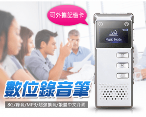 可擴充MP3聲控錄音筆8G,限時5.7折,今日結帳再享加碼折扣