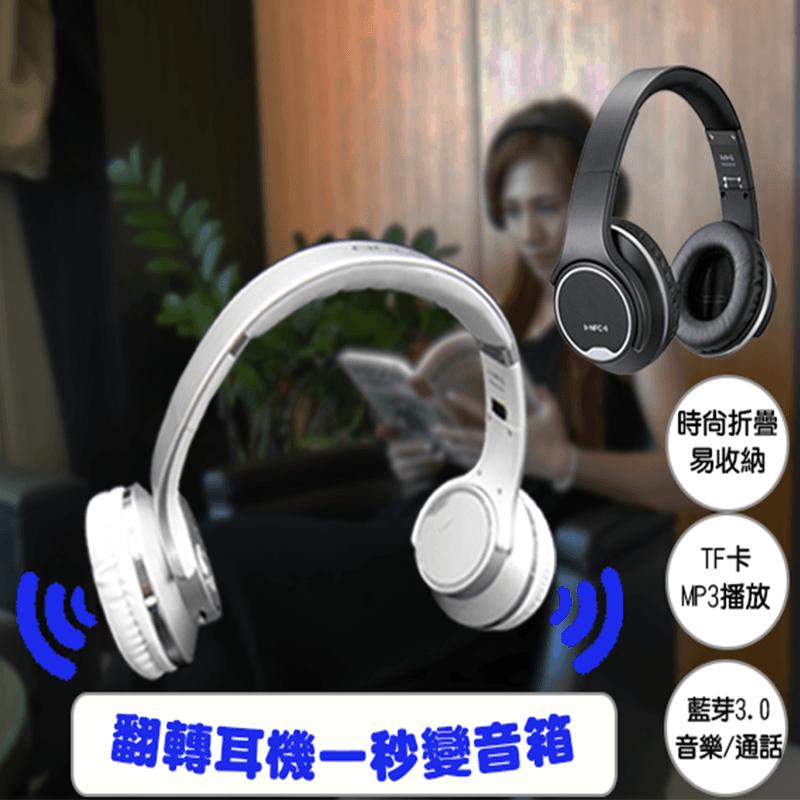 頭戴式多功藍芽耳機喇叭,限時破盤再打8折!