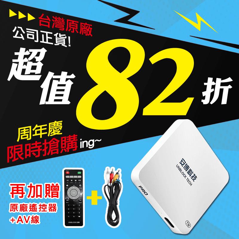 安博盒子4K高解析電視盒,本檔全網購最低價!