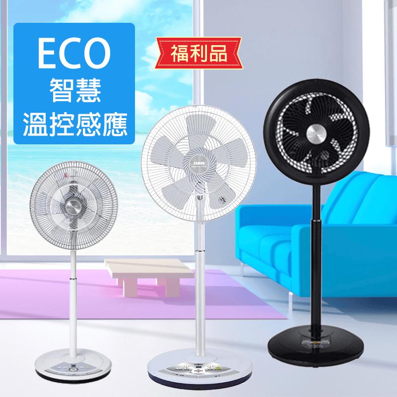 聲寶DC節能遙控智慧風扇SK-FG14DR,本檔全網購最低價!