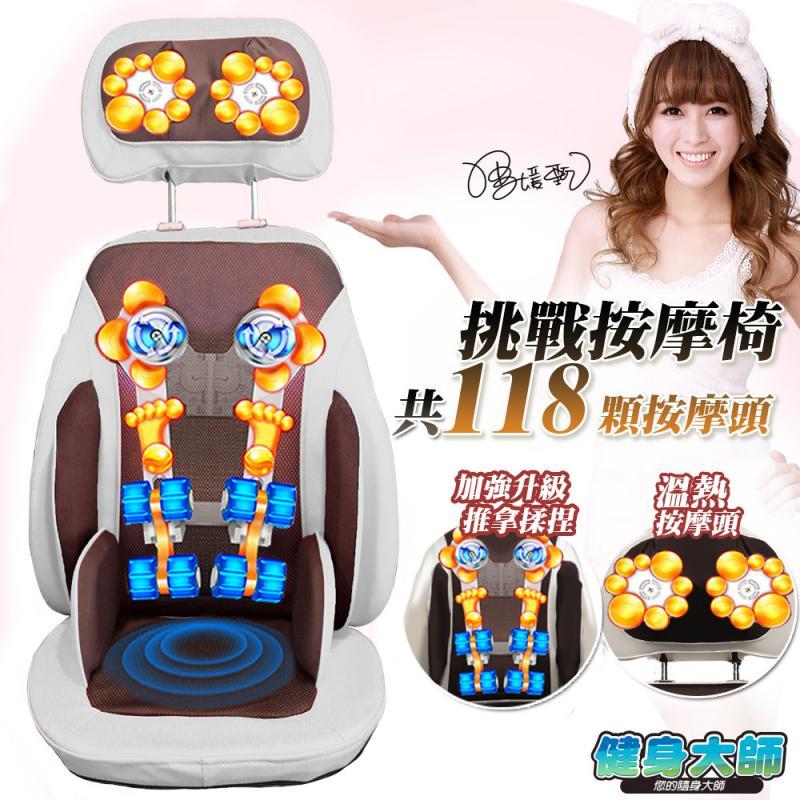 健身大師頭等艙按摩椅墊(H6383),本檔全網購最低價!