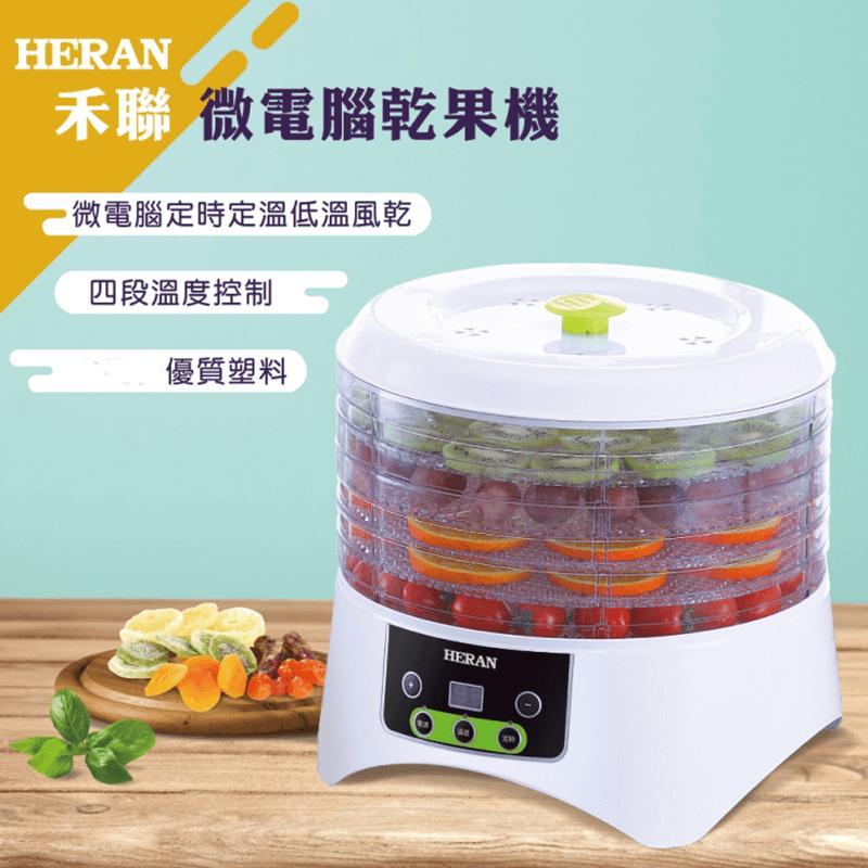 禾聯微電腦溫控蔬果烘乾機HFD-40F1,本檔全網購最低價!