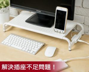 新USB電源可雙插螢幕架,限時5.4折,今日結帳再享加碼折扣