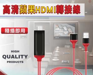 高清蘋果HDMI影音傳輸線,限時5.6折,今日結帳再享加碼折扣