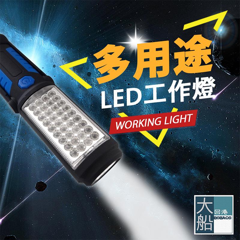 磁吸式多用途LED手電筒,限時破盤再打82折!