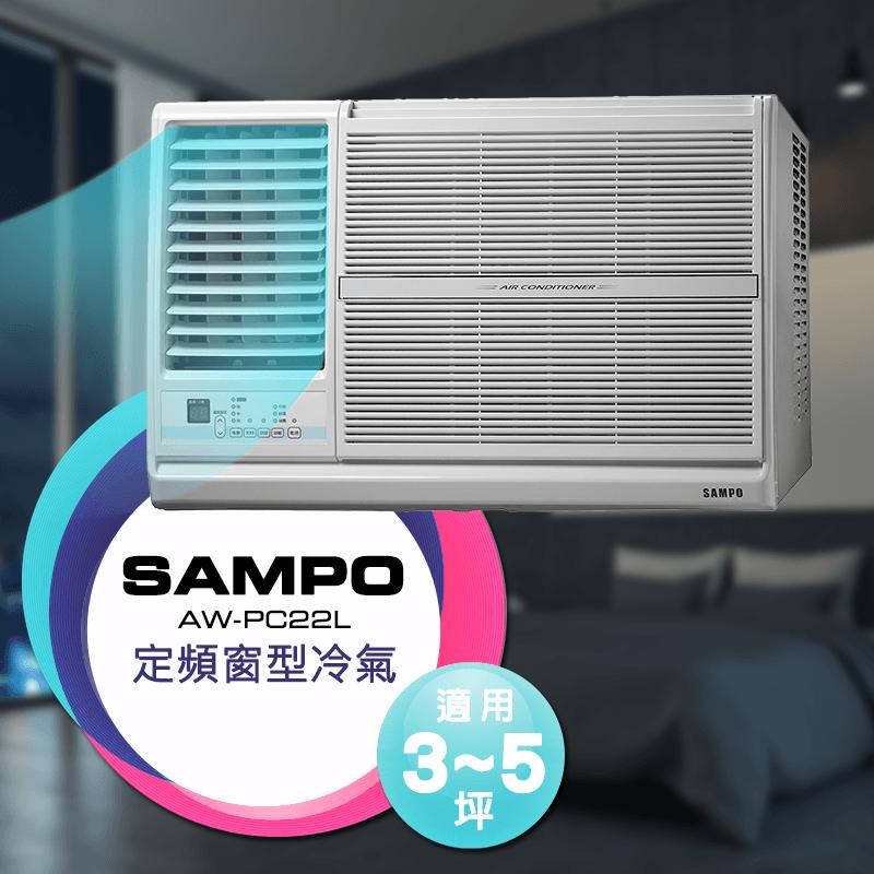 SAMPO 聲寶5坪定頻窗型冷氣 AW-PC22L,限時7.7折,請把握機會搶購!