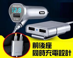 前後座USB車用充電器,限時6.6折,今日結帳再享加碼折扣