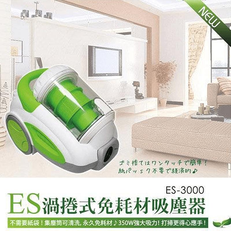 ES-3000頂級渦捲式免耗材吸塵器,限時3.7折,請把握機會搶購!