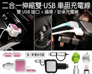 二合一雙USB車用充電線,限時5.9折,今日結帳再享加碼折扣