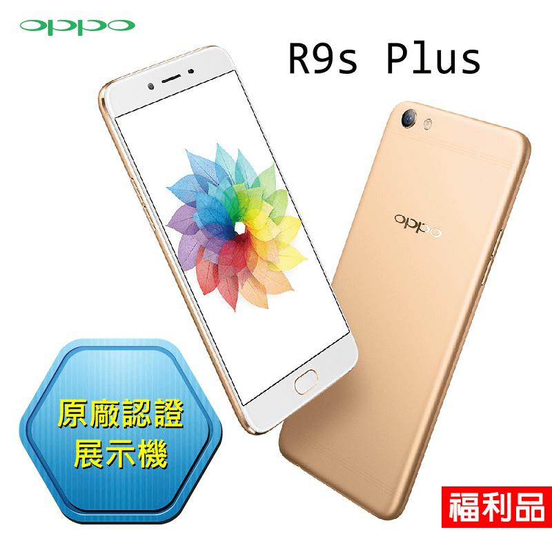 OPPO R9s Plus手機64G,限時5.5折,請把握機會搶購!