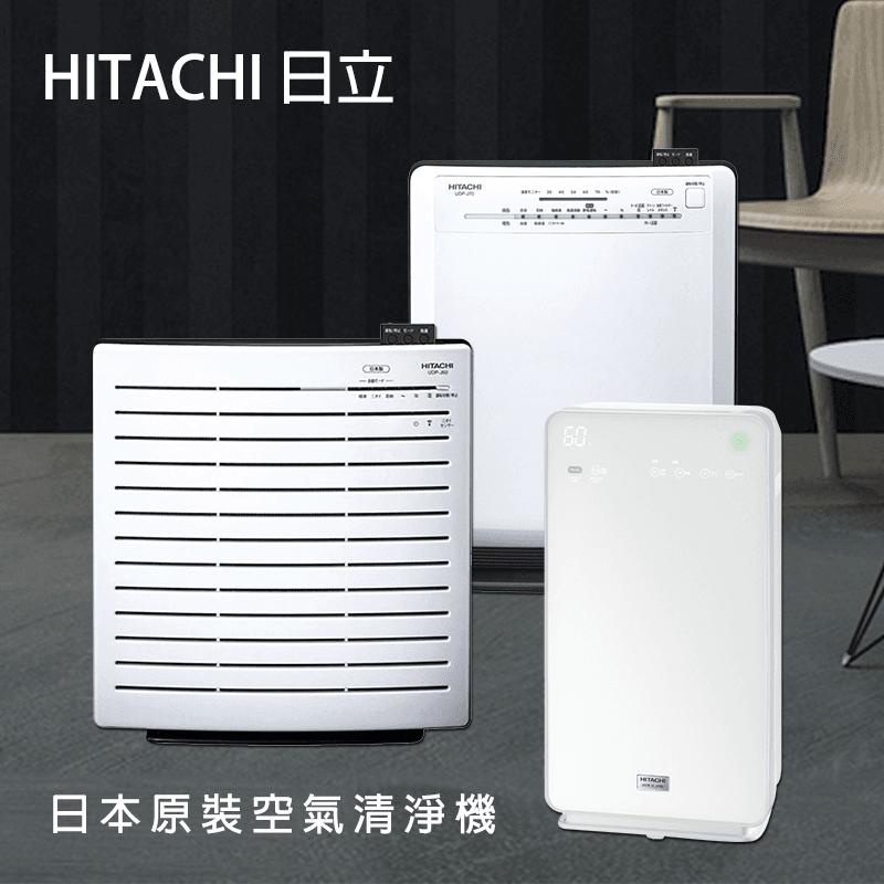 HITACHI日立日本原裝空氣清淨機UDP-J60/UDP-J70,限時6.3折,請把握機會搶購!