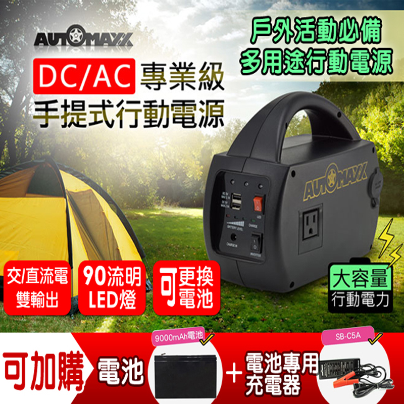 AUTOMAXX DC/AC專業手提行動電源UP-5HA,限時破盤再打82折!