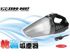 Zero Dust乾濕兩用海帕車用吸塵器,今日結帳再打85折