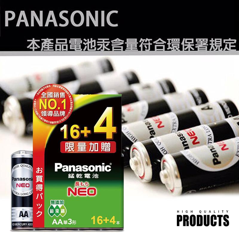國際牌Panasonic碳鋅電池16+4入,限時5.5折,請把握機會搶購!