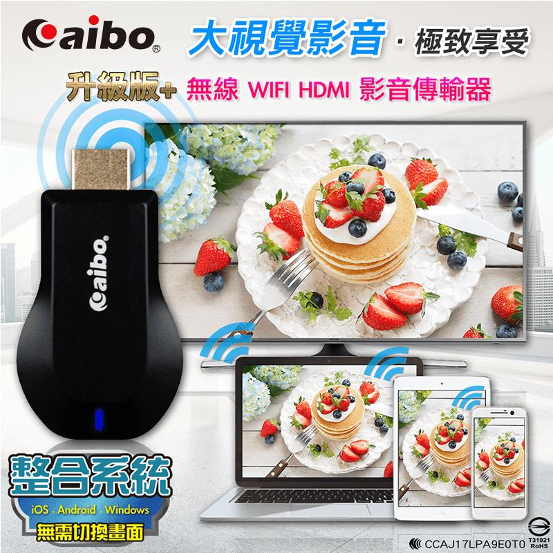 aibo升級版HDMI影音傳輸器OO-50M3,今日結帳再打85折!