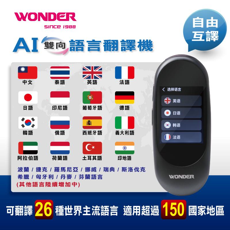 WONDER旺德AI雙向語言翻譯機,限時9.1折,請把握機會搶購!