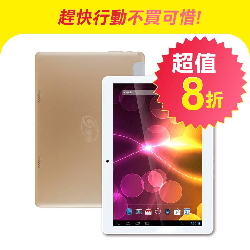 IS 愛思10.1吋四核心3G平板電腦GTX-963,本檔全網購最低價!