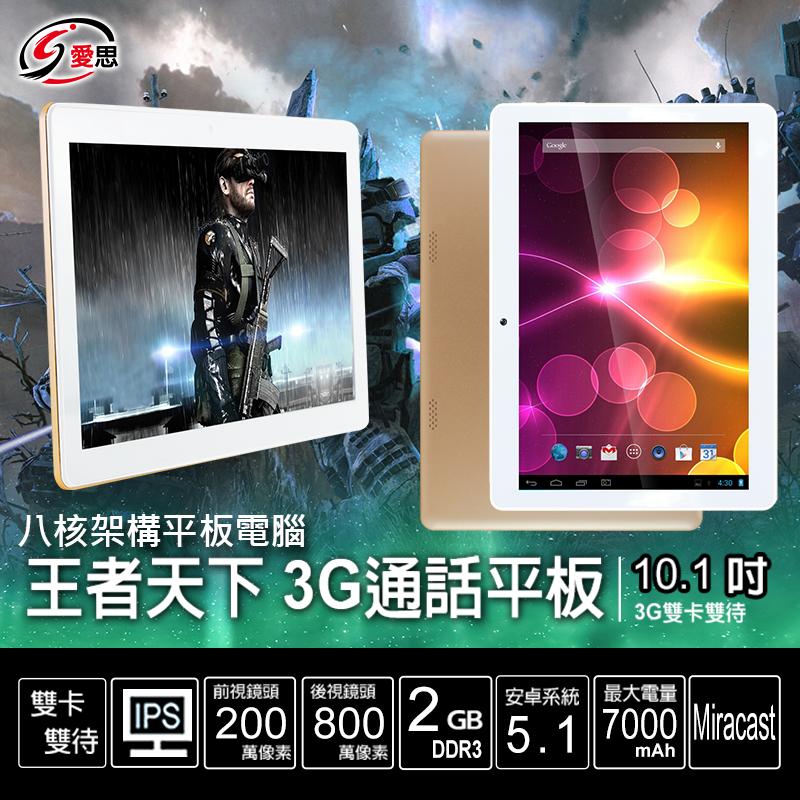 IS 愛思10.1吋四核心3G平板電腦GTX-963,限時破盤再打82折!