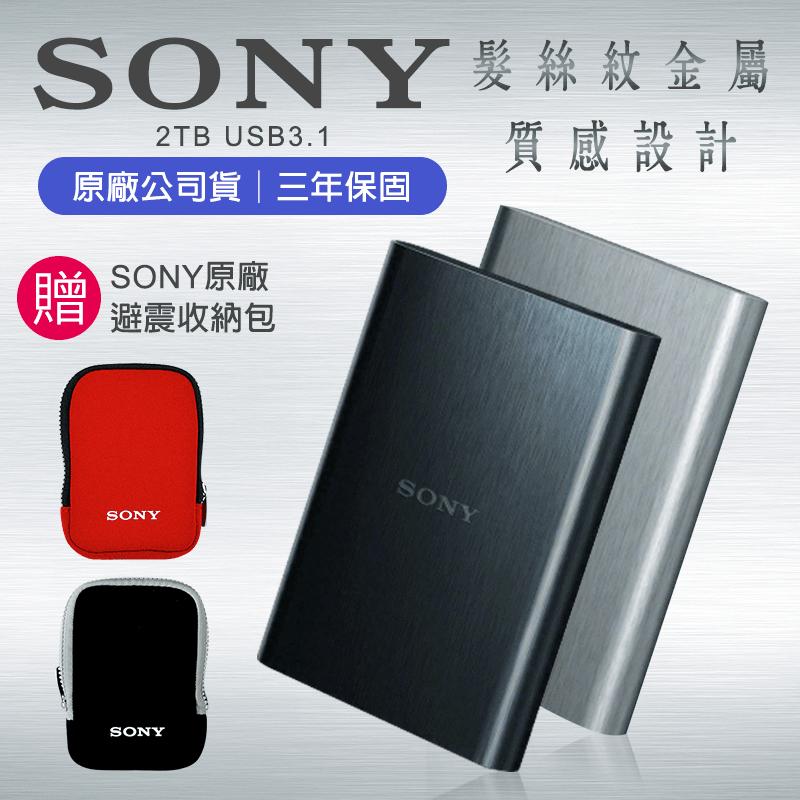 Sony 索尼USB3.1 2TB行動硬碟HD-E2,限時9.0折,請把握機會搶購!