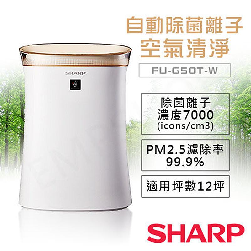 【SHARP夏普】自動除菌空氣清淨機 FU-G50T-W,本檔全網購最低價!