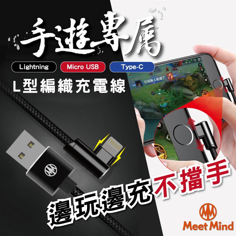 Meet Mind L形接頭編織充電傳輸線,今日結帳再打85折!