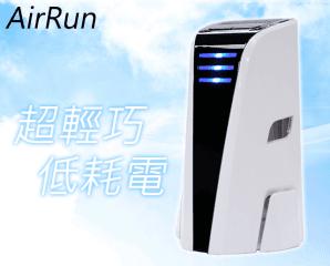 AirRun可攜式空氣清淨機,限時7.5折,今日結帳再享加碼折扣