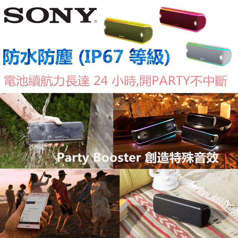 Sony巨獸級防水藍牙喇叭SRS-XB31,本檔全網購最低價!