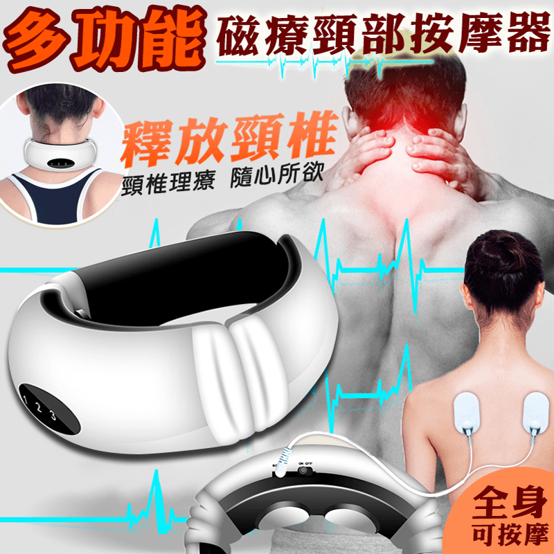 3D手感磁療頸背按摩器,今日結帳再打85折!