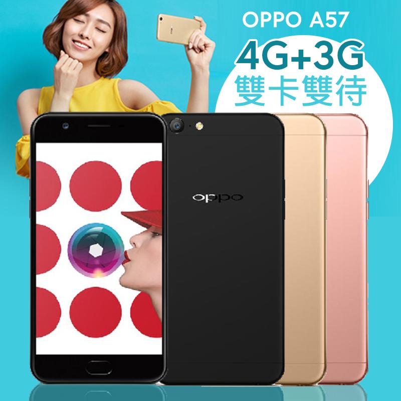 OPPO A57雙卡智慧手機,限時8.3折,請把握機會搶購!
