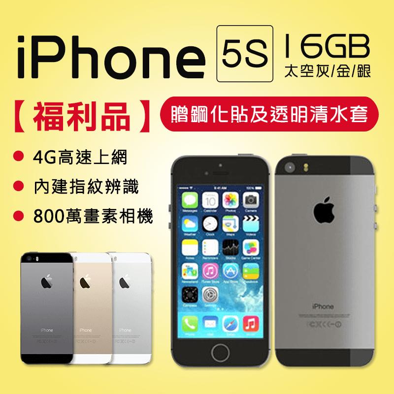 Apple iPhone 5S 16GB智慧手機,限時3.0折,請把握機會搶購!