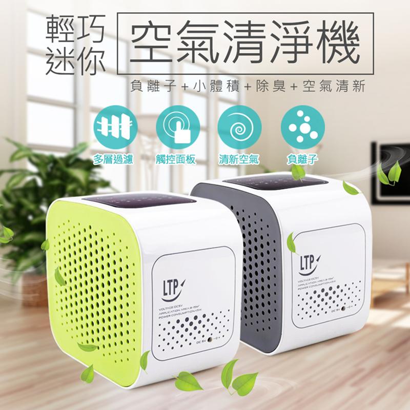 日式家用迷你空氣清淨機CCH01,今日結帳再打85折!