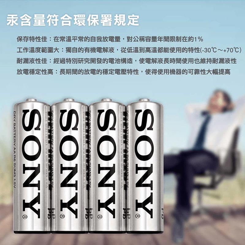 Sony環保碳鋅3/4號電池,限時6.0折,請把握機會搶購!