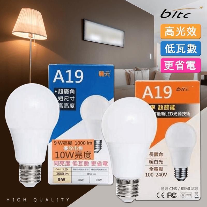 麗元9W超節能LED球泡燈TWW3204HN /TWW2404HN,今日結帳再打85折!